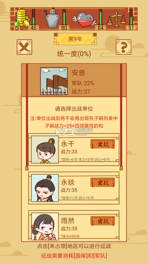 皇上你好菜呀 v1.0.5 游戏下载 截图