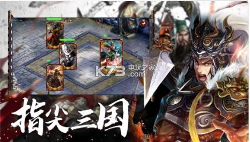 三国枭雄霸业 v1.0 手游下载 截图