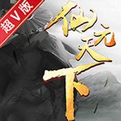 仙元天下超v版ios下载v1.0.0