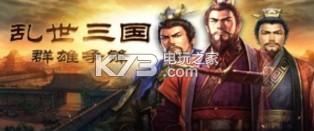 乱世三国群雄争锋 v1.0 游戏下载 截图