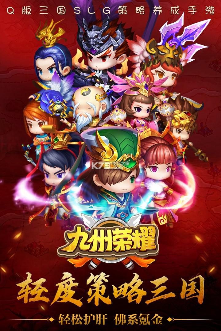 九州荣耀手游 v1.0.0 最新服下载 截图