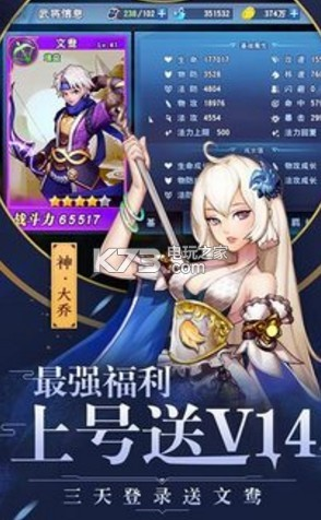 大梦三国 v1.0 手游下载 截图