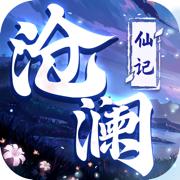 沧澜仙记游戏下载v1.0.2