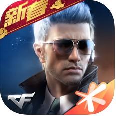 cf手游1.0.100.370 下载