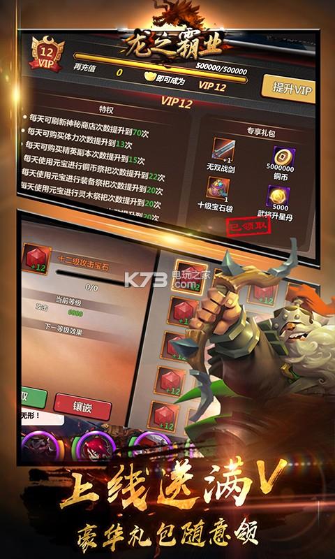 龙之霸业商城版 v1.0 无限元宝服下载 截图