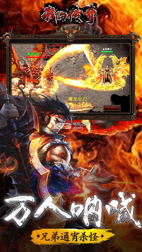 霸世火龙微变 v1.0 游戏下载 截图