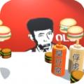 老八3d小汉堡手机版下载v1.1.0