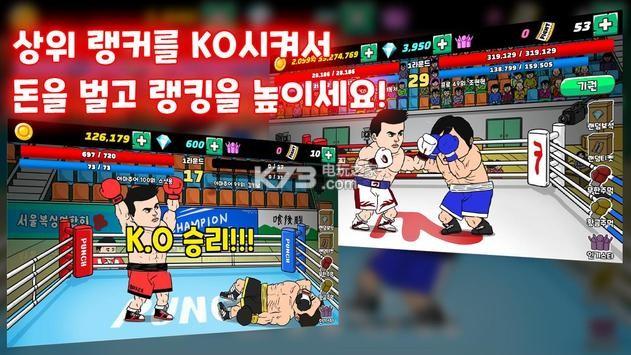传奇拳击手 v1.0.6 游戏下载 截图