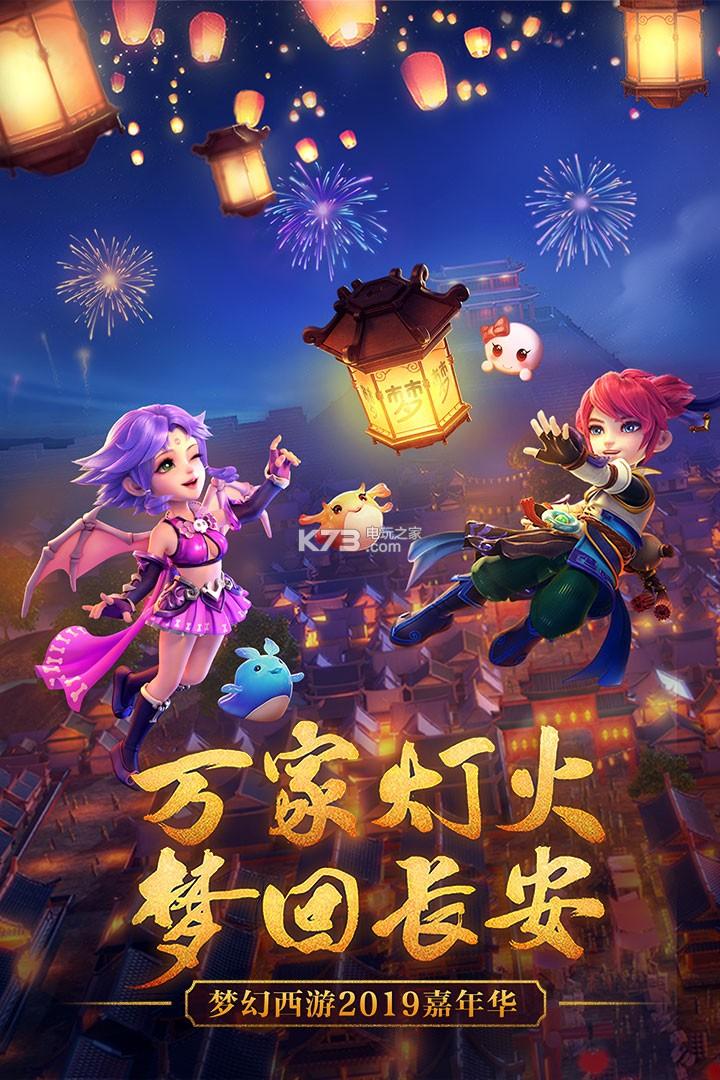 梦幻西游手游 v1.338.0 官服新版下载 截图