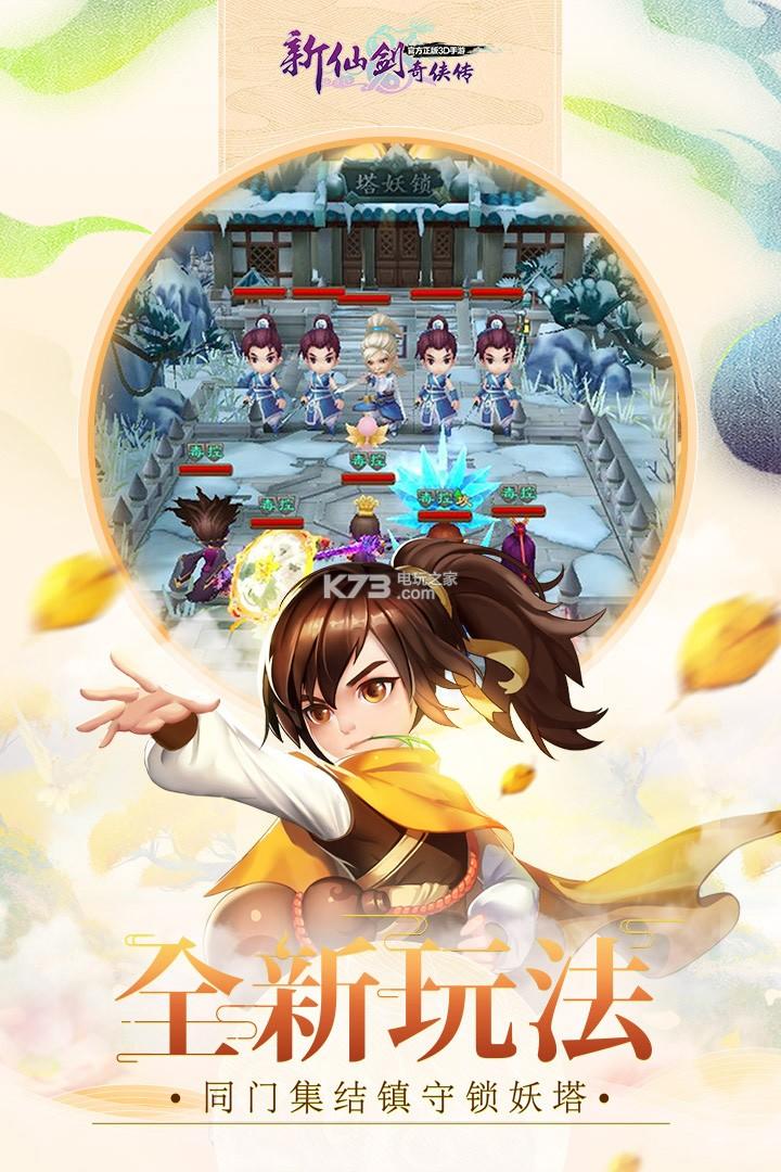 新仙剑奇侠传 v5.7.1 下载 截图