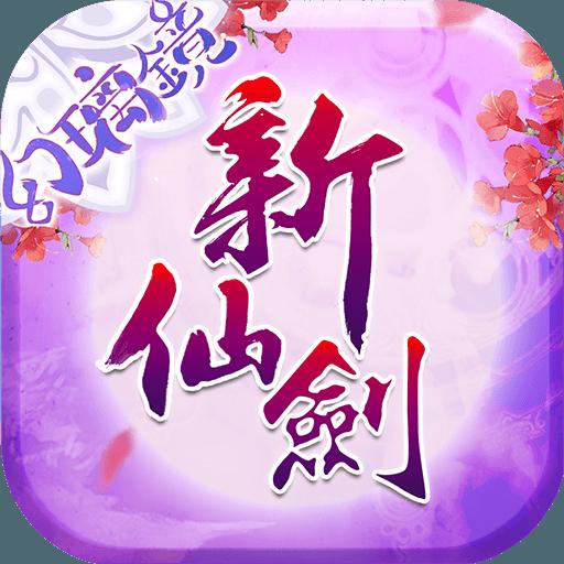 新仙剑奇侠传 v5.7.1 下载