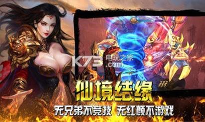 火魔战神 v1.0 游戏下载 截图