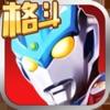 奥特曼格斗王者手机版下载v1.2.6