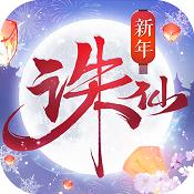 诛仙手游单机版下载v1.790.1