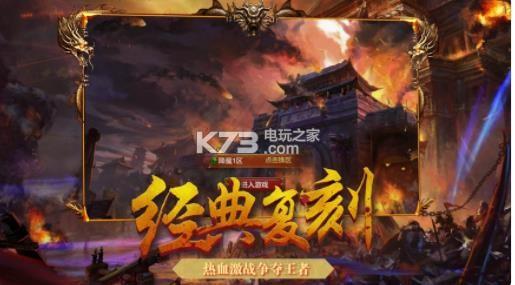 星王合击荣耀 v1.0 游戏下载 截图