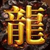 斩神火龙合击游戏下载v1.0
