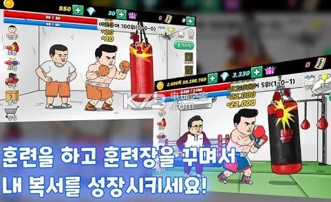 传说中的拳击冠军 v1.0.6 游戏下载 截图