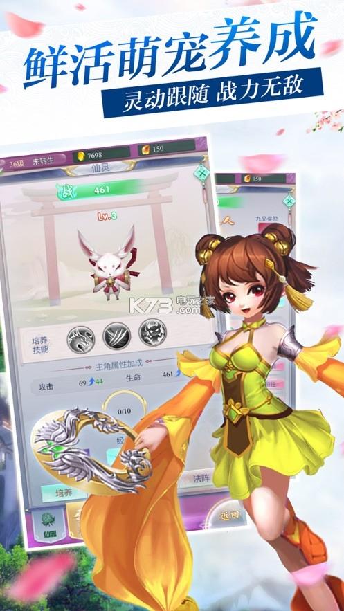 仙缘侠客录 v1.3.0 游戏下载 截图