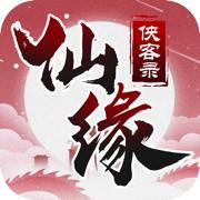 仙缘侠客录 v1.3.0 游戏下载