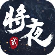 将夜2永夜将至游戏下载v1.0