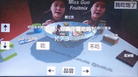 郭小姐果酱 v0.1 游戏下载 截图