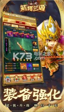 箭塔三国 v1.0 游戏下载 截图