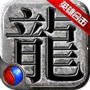 新秒杀变态单职业游戏下载v1.0