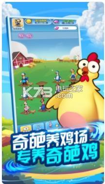 兄弟一起来养鸡 v1.0 游戏下载 截图