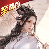 诛仙封神传至尊版无限元宝服下载v1.0.0