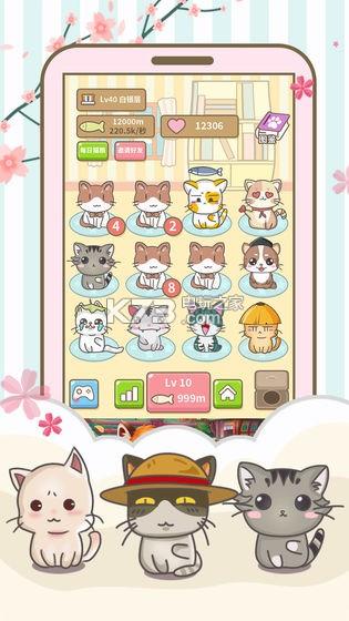 开心猫猫乐红包版 v1.0.0 下载 截图