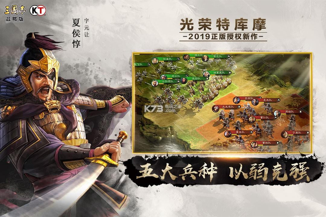 三国志战略版 v2003 2020新春版下载 截图