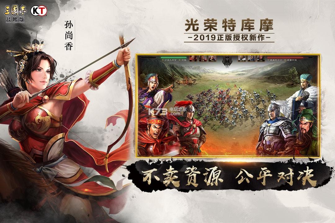 三国志战略版 v2006 无限铜币版下载 截图