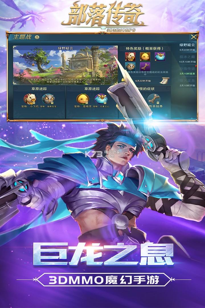 部落传奇手游 v1.0.1 最新版下载 截图