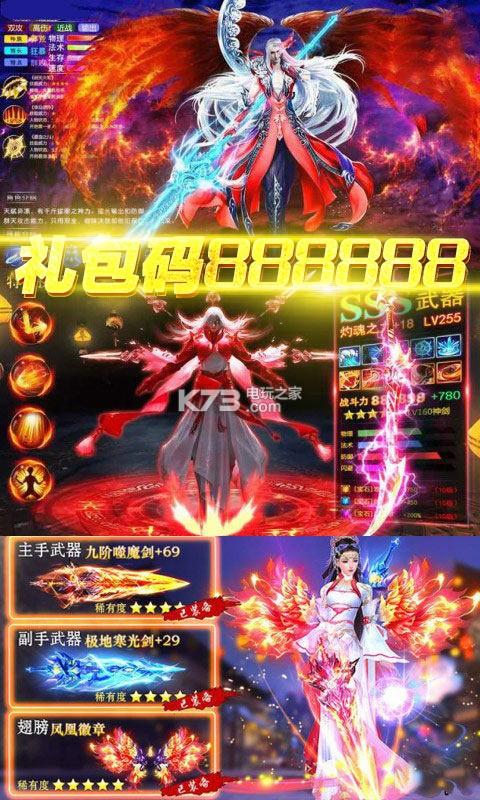 剑魂之怒 v1.0.0 ios版下载 截图