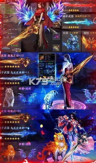 乱世为仙 v1.0 手游下载 截图