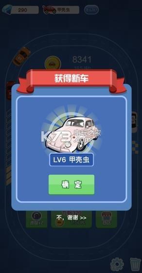 豪车争霸红包版 v1.0 下载 截图
