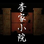 李家小院游戏下载v1.0.0