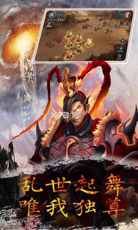 魂斗三国SLG v1.0 折扣版下载 截图