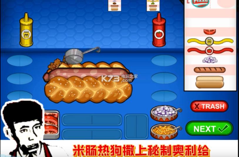 老八热狗店 v1.1.0 游戏下载 截图