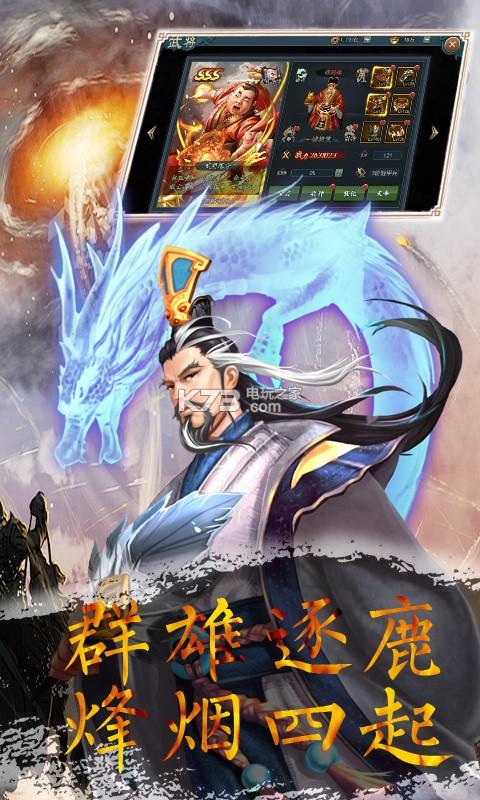 魂斗三国SLG v1.0 ios版下载 截图