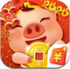 金猪小游戏猪来了红包版 v1.1.5.000.0102.1546 下载