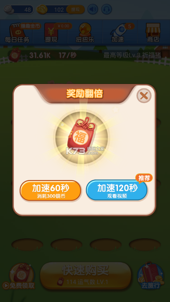 金猪小游戏猪来了红包版 v1.1.5.000.0102.1546 下载 截图