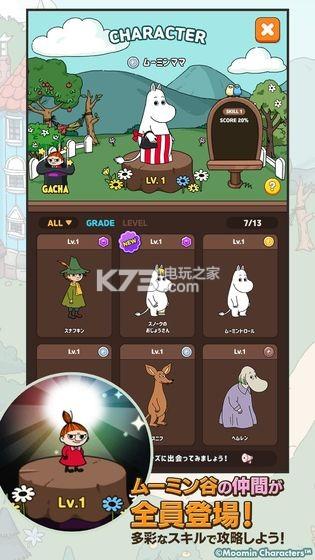穆敏朋友 v1.0.0 游戏下载 截图