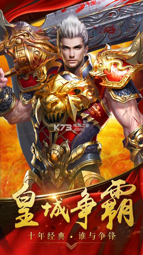 180庆帝合击 v1.0 游戏下载 截图