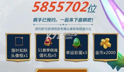 战歌竞技场新春版 v1.3.155 下载 截图