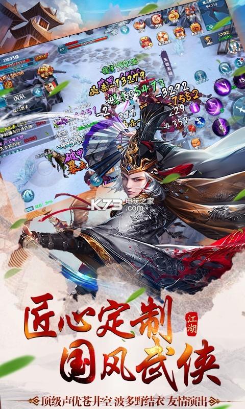 剑皇朝超变 v1.0.0.1905 游戏下载 截图