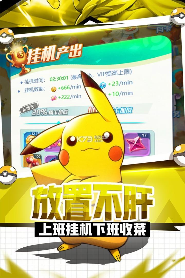 英雄训练师手游 v1.0.0 满v版下载 截图