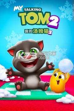 我的汤姆猫2电子宠物版 v2.2.1 下载 截图