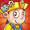 脑力王者游戏下载v1.0.2