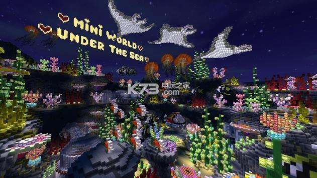 迷你世界0.41.1版本 下载 截图